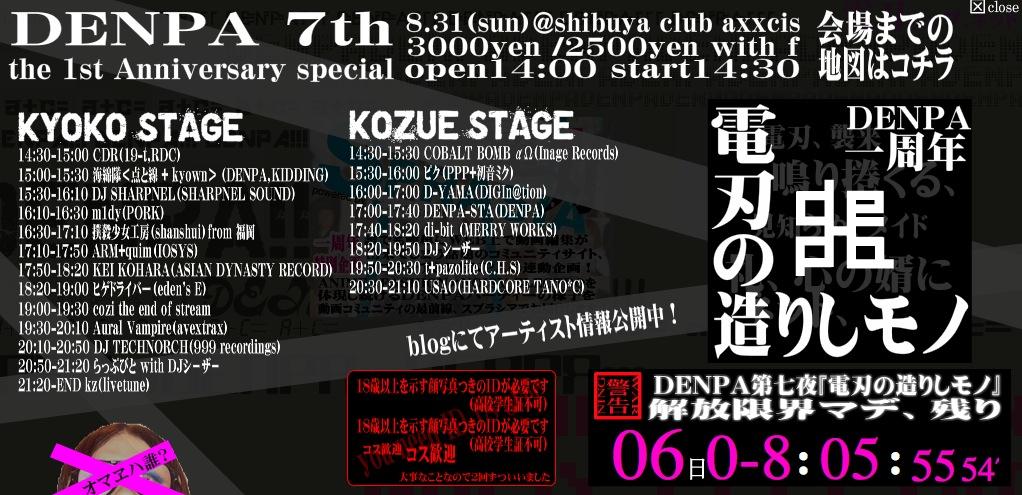 DENPA!!!vol7