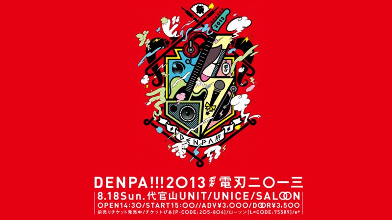 DENPA2013